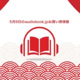 5月9日のaudiobook.jpお買い得情報