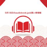 5月18日のaudiobook.jpお買い得情報