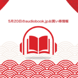 5月20日のaudiobook.jpお買い得情報