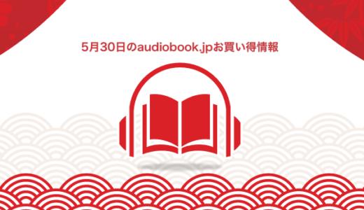 【5月30日】audiobook.jpおすすめのオーディオブックお買い得情報