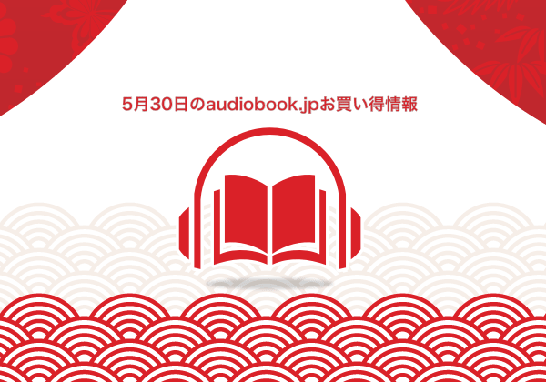 5月30日のaudiobook.jpお買い得情報