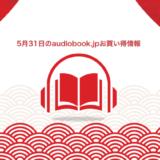 5月31日のaudiobook.jpお買い得情報