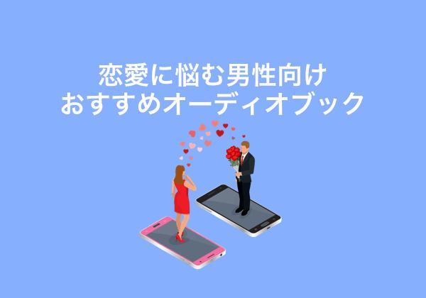 恋愛に悩む男性向けおすすめオーディオブック