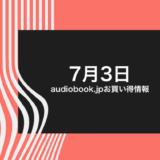 7月3日のaudiobook.jpお買い得情報