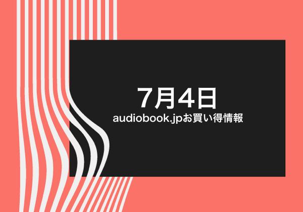 7月4日のaudiobook.jpお買い得情報