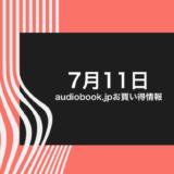 7月11日のaudiobook.jpお買い得情報