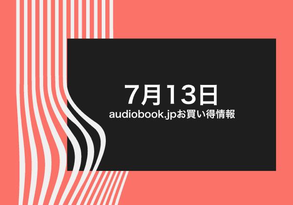 7月13日のaudiobook.jpお買い得情報