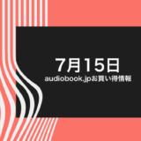7月15日のaudiobook.jpお買い得情報