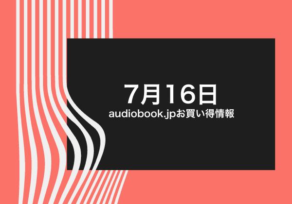 7月16日のaudiobook.jpお買い得情報