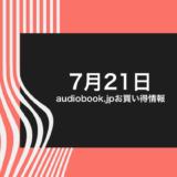 7月21日のaudiobook.jpお買い得情報