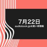7月22日のaudiobook.jpお買い得情報