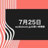 7月25日のaudiobook.jpお買い得情報