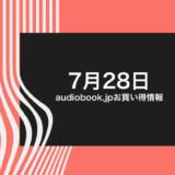 7月28日のaudibobook.jpお買い得情報