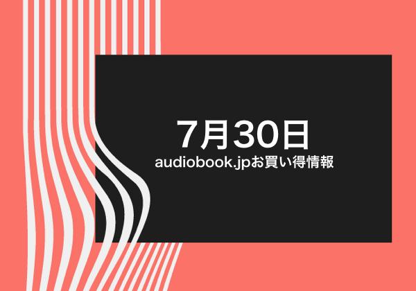 7月30日のaudiobook.jpお買い得情報