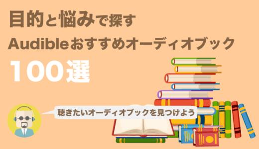 【目的と悩みで探す】オーディブルのおすすめオーディオブック本100【2020年版】