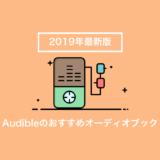 2019Audibleおすすめのオーディオブック
