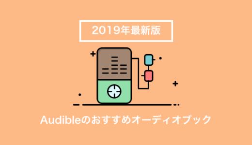 【2019年最新版】Audible(オーディブル)のおすすめオーディオブック
