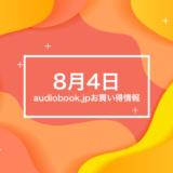 8月4日のaudiobook.jpお買い得情報