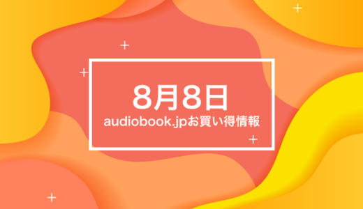 【8月8日】audiobook.jpおすすめのオーディオブックお買い得情報