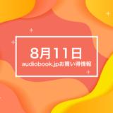 8月11日のaudiobook.jpお買い得情報