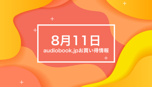 【8月11日】audiobook.jpおすすめのオーディオブックお買い得情報