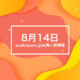 8月14日のaudiobook.jpお買い得情報