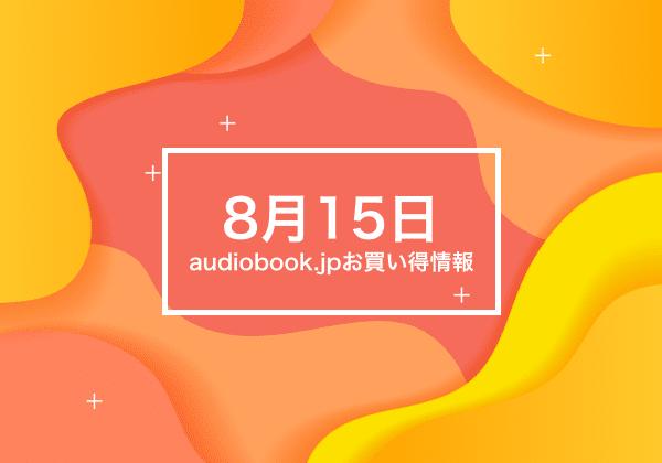 8月15日のaudiobook.jpお買い得情報
