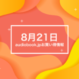 8月21日のaudiobook.jpお買い得情報