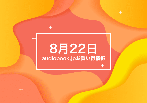 8月22日のaudiobook.jpお買い得情報