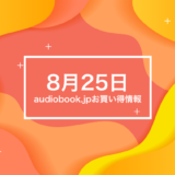 8月25日のaudiobook.jpお買い得情報