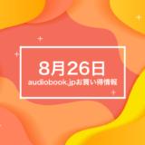 8月26日のaudiobook.jpお買い得情報