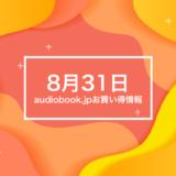 8月31日のaudiobook.jpお買い得情報