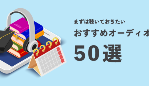 【2020年最新版】おすすめオーディオブックレビュー50選