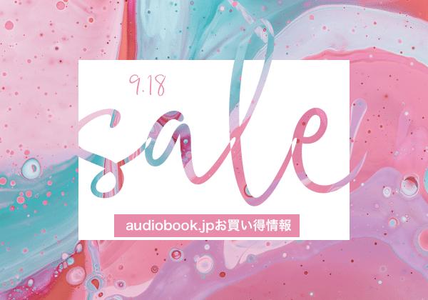 9月18日のaudiobook.jpお買い得情報