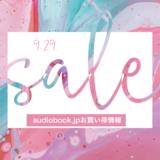 9月29日のaudiobook.jpセール情報
