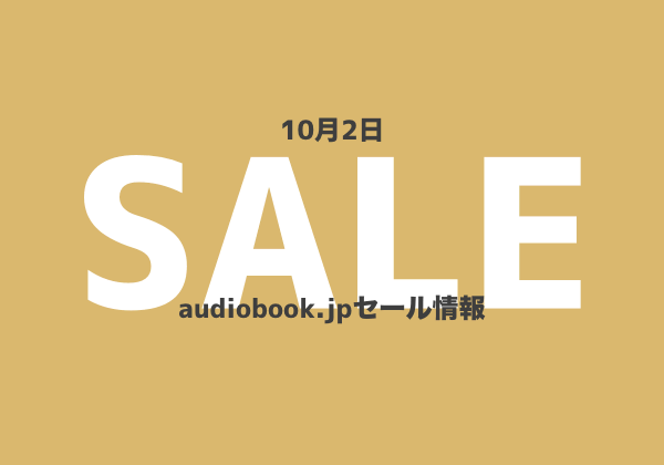 10月2日のaudiobook.jpセール情報