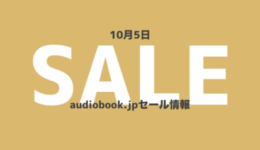 【10月5日】audiobook.jpおすすめのオーディオブックセール情報