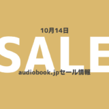 10月14日のaudiobook.jpセール情報