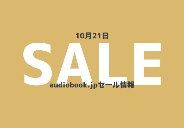 10月21日のaudiobook.jpセール情報