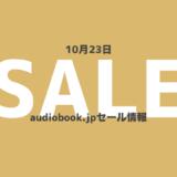 10月23日のaudiobook.jpセール情報