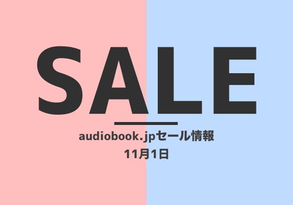 11月1日のaudiobook.jpセール情報