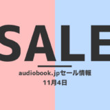 11月4日のaudiobook.jpセール情報