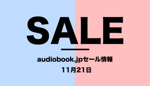 【11月21日】audiobook.jpおすすめのオーディオブックお買い得情報