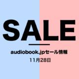 11月28日のaudiobook.jpセール情報