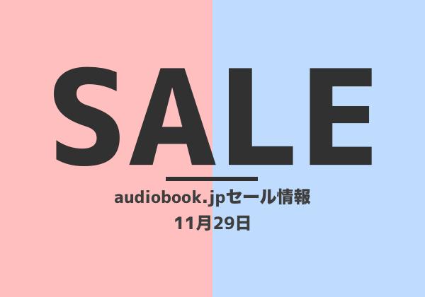11月29日のaudiobook.jpセール情報