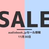 11月30日のaudiobook.jpセール情報