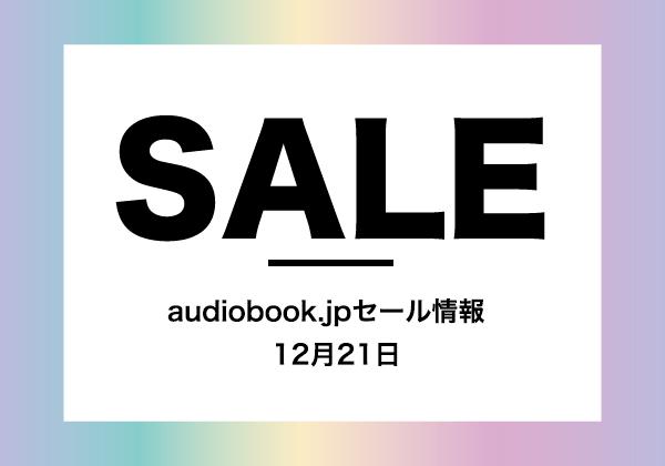 12月21日のaudiobook.jpセール情報