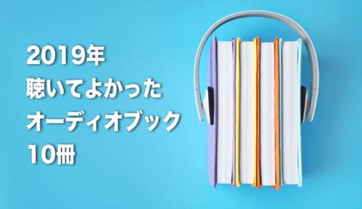 【2019年】聴いてよかったオーディオブックレビュー10選