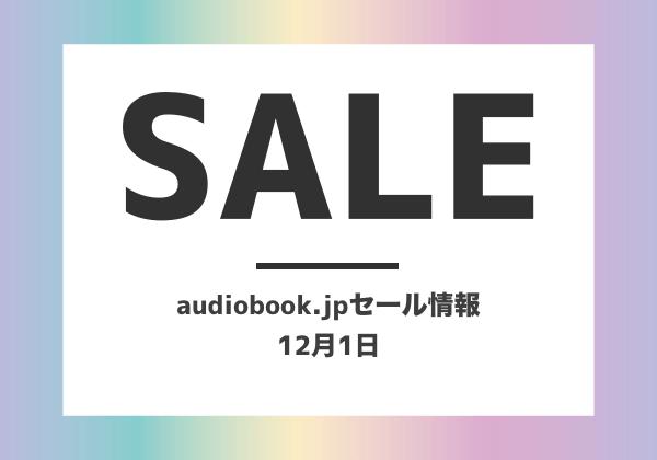 12月1日のaudiobook.jpセール情報