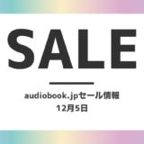 12月5日のaudiobook.jpセール情報